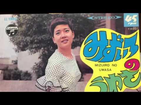 みずいろのうわさ/川奈ミキ