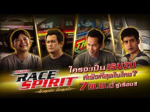 ใครจะเป็น ISUZU ที่เร็วที่สุดในไทย ? 7 พ.ย นี้ รู้เรื่อง !!