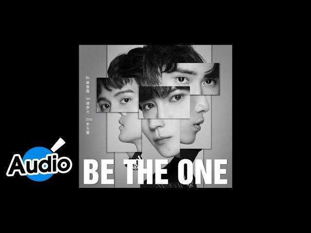 Bii 畢書盡、陳彥允 Ian Chen、李玉璽 Dino Lee - Be The One(官方歌詞版)- 電視劇「女兵日記-女力報到」片尾曲