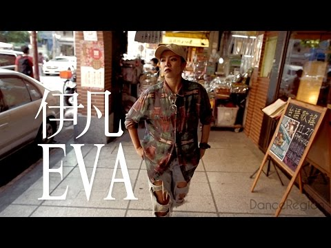 伊凡 Eva (HipHop) | City Dancer | Dance Region | Vol.91