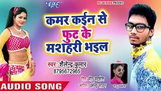 Kamar Kaien Se Fut Ke Masahri Bhail - Devra Pete Pa Lotata - Shailendra Kumar - Bhojpuri Hit Songs