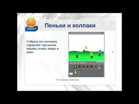 Scratch_Lesson_24. Программирование клавиш. Создание игры
