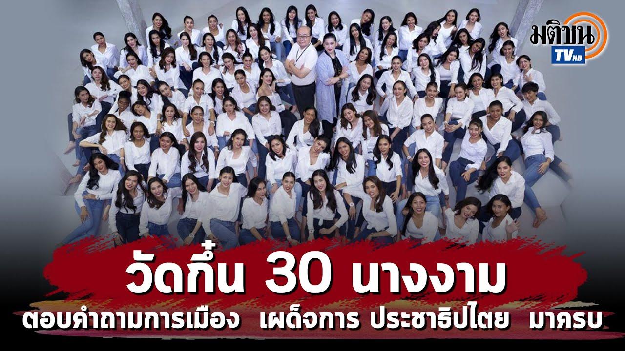 ฮือฮา !วัดกึ๋น นางงาม ตอบคำถาม สังคม การเมือง  เผด็จการ ประชาธิปไตย : Matichon TV