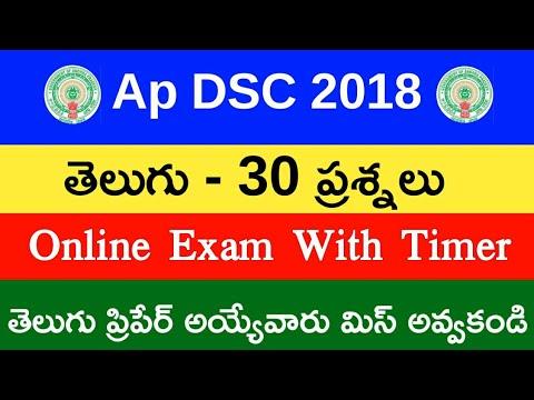 AP DSC Telugu Most Imp Questions With Timer||Eenadu Model Paper||Don't Miss 🤗
