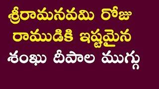 Sri Rama Navami special Rangoli designs 2019- Sri Rama Navami Muggulu- sri rama navami kolam colours