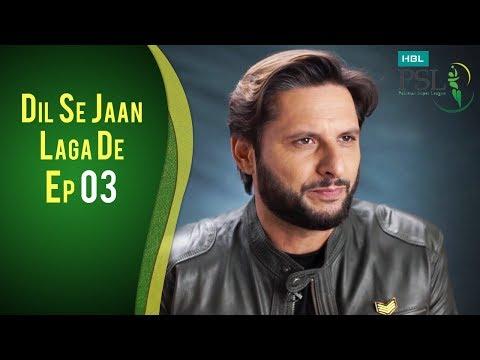 Dil Se Jaan Laga De | Episode 3 |  HBL PSL 2018