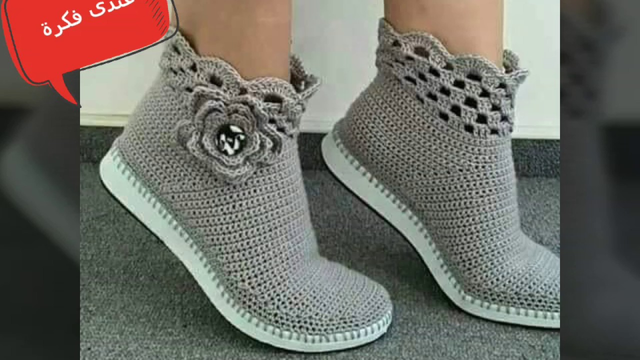 a25c121b8  احذية كروشيه جميلة وانيقة رووعة للبنوتات 2017😊👍👠👟👢 - YouTube