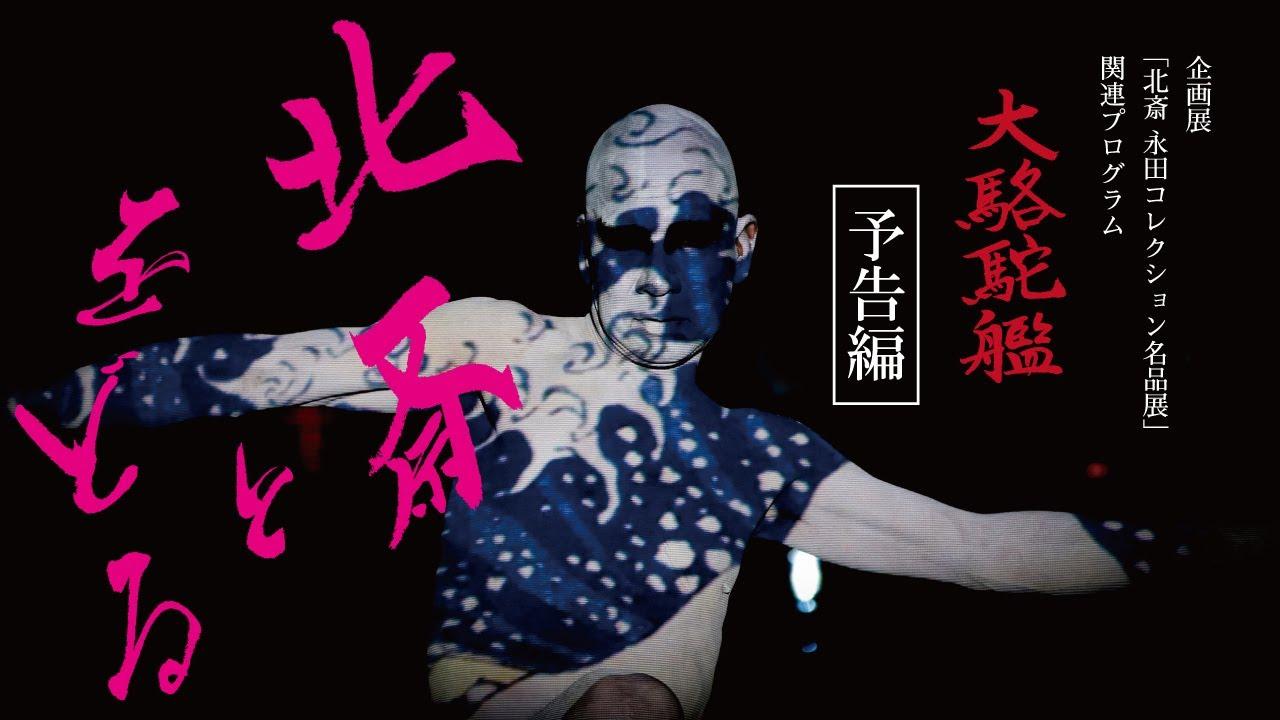 """【予告編】大駱駝艦「北斎とをどる」Trailer  Dairakudakan """"DANCE WITH HOKUSAI"""""""