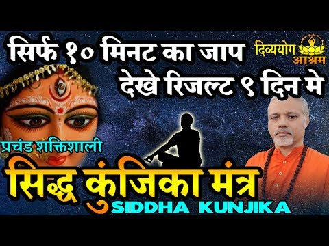 Siddha kunjika mantra secrets-  सिर्फ १० मिनट जाप करे और चमत्कार देखे!