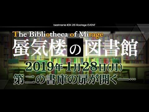 [Beatmania IIDX26 Rooage] 蜃気楼の図書館 Phase 2 Live Stream!!