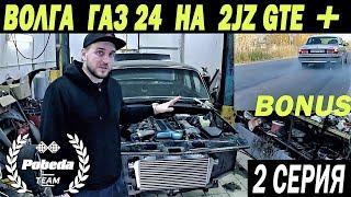 кАК УСТАНОВИТЬ 2JZ В ВОЛГУ ГАЗ 24 (Серия 2)  Замер разгона Газ 31105 с 2JZ