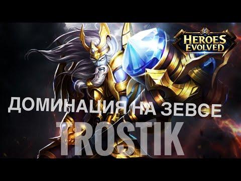 Heroes Evolved: Как играть Зевсом - Доминация в Элите