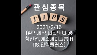21.2.16 관심종목(환인제약,디티앤씨,경창산업,에스…