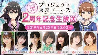 【DOLLS声優陣出演】東京ドールズ 2周年記念生放送 山村響 検索動画 11