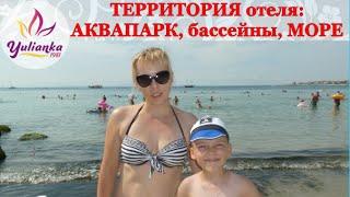 Sol Nessebar Bay Resort & Aquapark 4*: АКВАПАРК, бассейны, ЧЕРНОЕ МОРЕ / Vlog # 3 из Болгарии(Экскурсия по отелям SOL Nessebar Resort: АКВАПАРК, бассейны, ЧЕРНОЕ МОРЕ / Vlog # 3 из Болгарии Другие видео из Болгарии..., 2016-08-28T09:00:02.000Z)