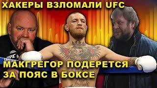 Емельяненко на свободе!/Конор Макгрегор подерется за пояс в боксе?/Хакеры взломали UFC