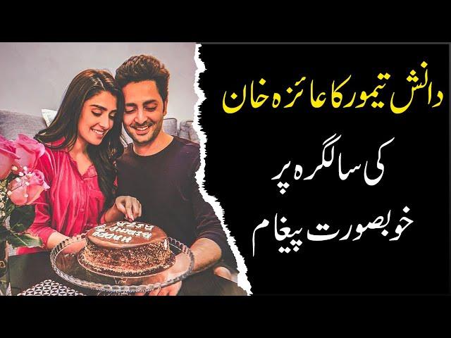 Danish Taimoor pens down heartfelt message for wife Ayeza Khan on her 30th birthday| 9 News HD