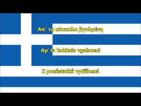 Řecká hymna (překlad) - Anthem of Greece