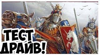 Неожиданный Тест Драйв Юнитов в Total War Warhammer!  Полезная рубрика!