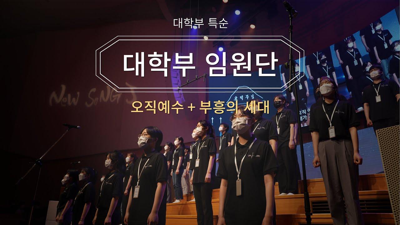명성교회 NEWSONG J 대학부 특순 [21.06.12] 21년도 임원단