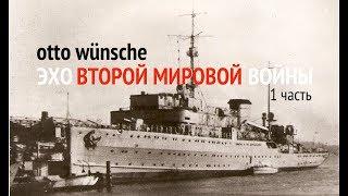 Съемки затонувших кораблей 1 часть | Эхо второй мировой |  otto wünsche