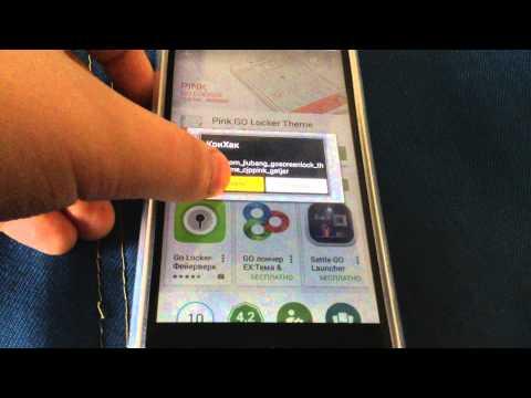 Как поставить прикольные обои на ваш телефон легко