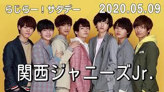2020 05 09 らじらー!サタデー 選 浜中文一、道枝駿佑(なにわ男子)