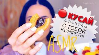 ASMR Игра 🍌🍓🍑 Дегустация Мармелада. Итинг шоу Marmalade's Candy
