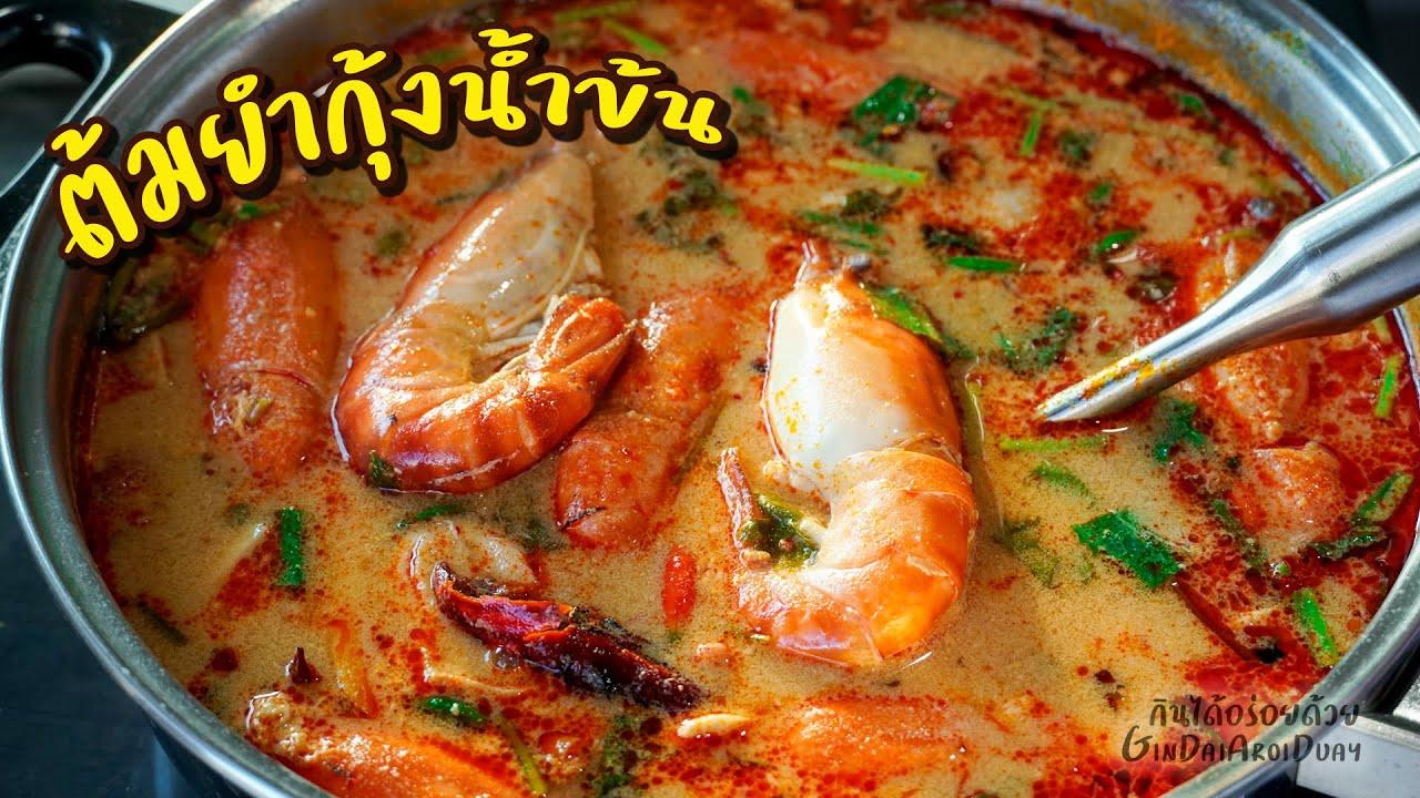 วิธีทำ ต้มยำกุ้งน้ำข้น ให้น้ำซุปเข้มข้น สีสวย รสจัดจ้าน ซดน้ำหมดหม้อ Tom Yum Kung l กินได้อร่อยด้วย