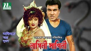 Bangla Movie: Nagini Shapini | Manna, Nuton, Nasir Khan | Full Bangla Movie