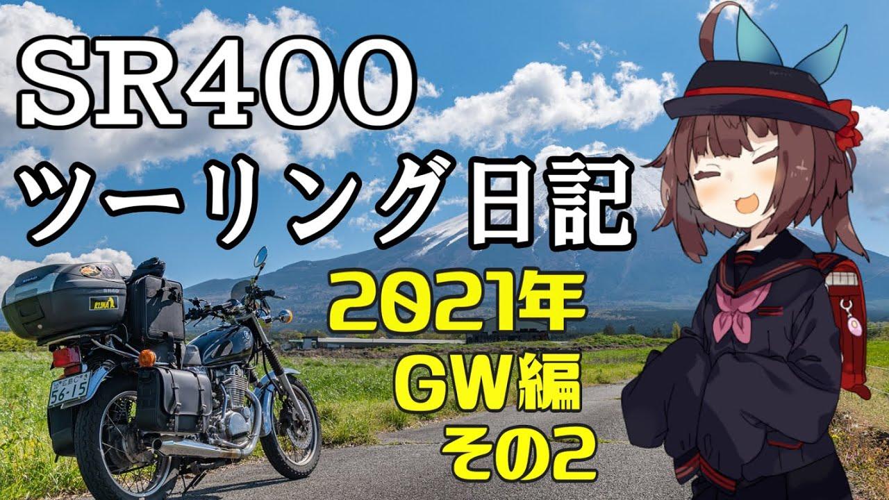 [東北きりたん]SR400ツーリング日記Part69 2021年GW編その2[VOICEROID車載]