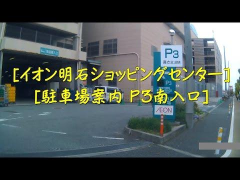イオン明石ショッピングセンター 駐車場 P3 南入口 Youtube
