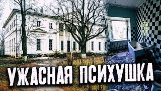 Ужасная психиатрическая больница | Проклятый дом | Адская заброшенная психбольница, госпиталь