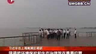 习近平在上海青浦区调研