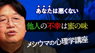 【UG】破産したyoutuberの悲劇と「ざまあみろ」の声/ Schadenfreude ~ One person's tragedy is another person's excitement.