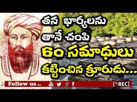 story behind Saat Kabar  a grave destination in Bijapur sultan afzal khan l rectvmystery