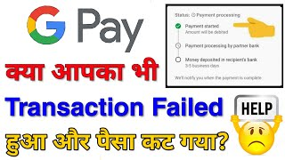 Google Pay Transaction Failed Problem | How To Contact Tez Customer Care | Transaction Pending