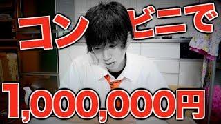 コンビニで1,000,000円使った男はこちらです。