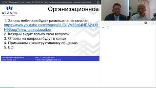 Меркурий Россельхознадзор  Совместный вебинар РСХН (Власов Н.А.) и ГК Визард 05.04.18