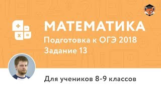Математика   Подготовка к ОГЭ 2018   Задание 13