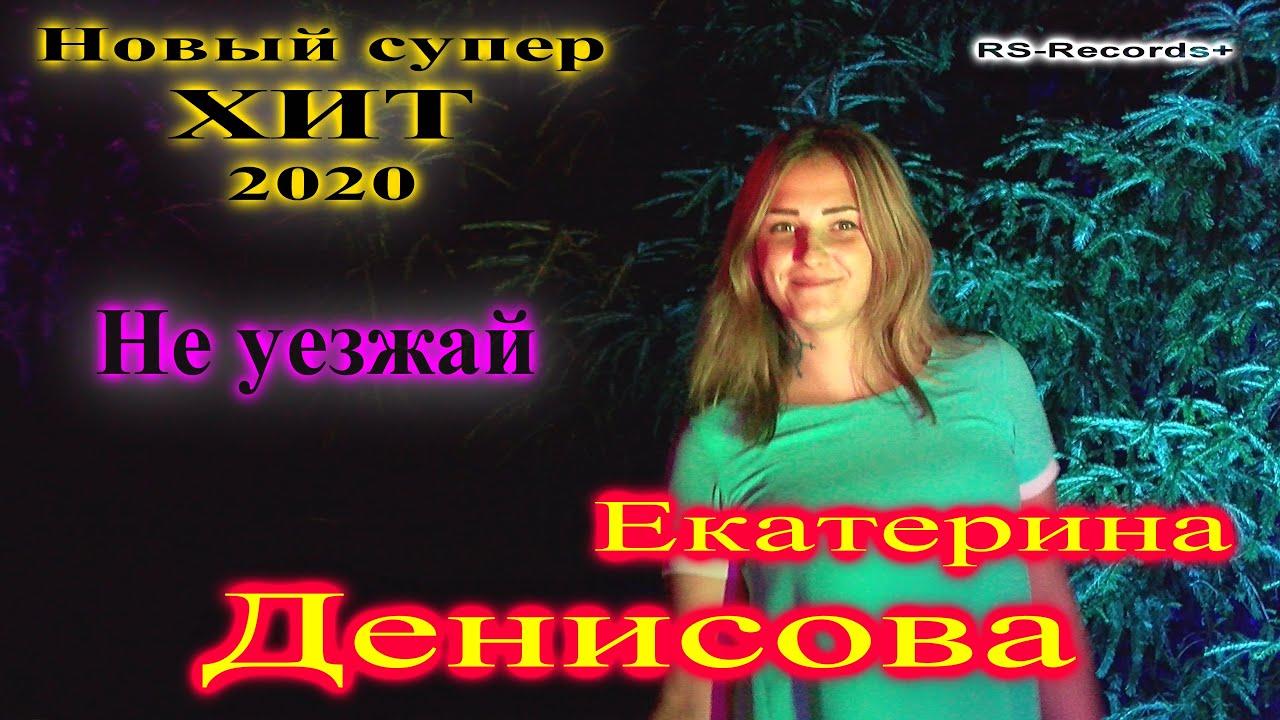 Русский Стилль (Екатерина Денисова) Не уезжай 2020 /V4K/