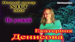 Русский Стилль (Екатерина Денисова) Не уезжай 2020 /V4K/ New Hit