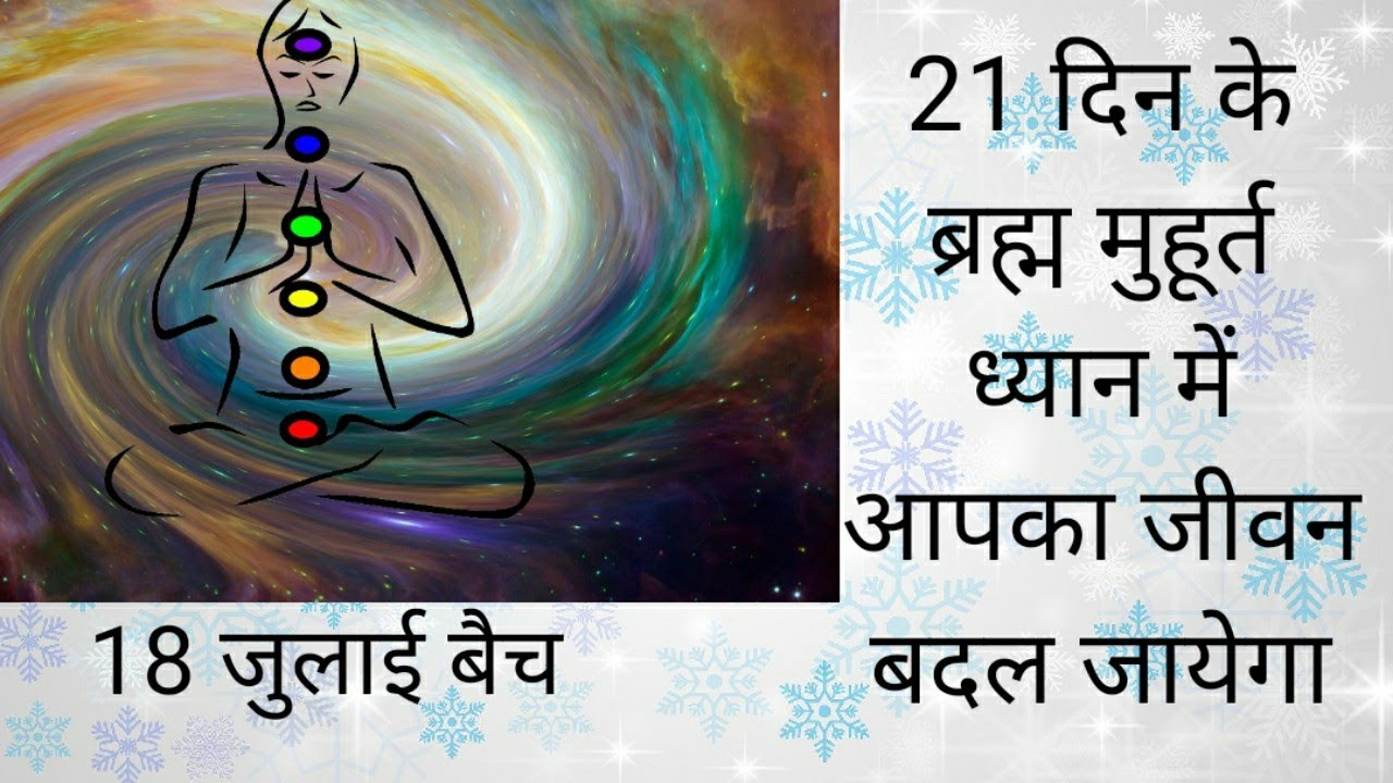 एक बार करके देखे 21 दिन ब्रह्म मुहूर्त ध्यान- 21 days brahma muhurt online meditation