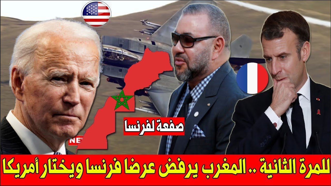 عـاجل .. للمرة الثانية المغرب يرفض عرضا فرنسيا مغريا و يتوجه نحو واشنطن !!