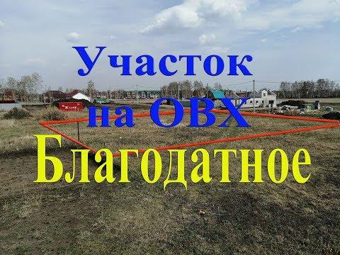Купить участок 15 соток ИЖС на водохранилище Новосибирск