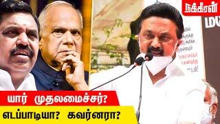 அரசியல் பண்ணாம 'அவியலா' பண்ணுவாங்க… ஸ்டாலின் அதிரடி | MK Stalin Speech | EPS | ADMK | DMK