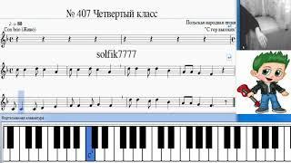 Сольфеджио Б Калмыков, Г Фридкин 4 класс № 407