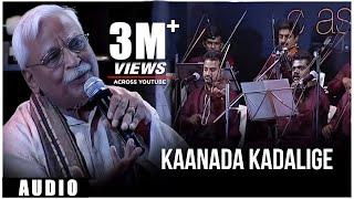 Folk Songs Kannada Kadalige | Gaana Maalini Feat C. Ashwath