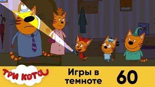 Три кота | Серия 60 | Игры в темноте