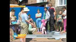 У 22 семей в Иркутском районе нет воды(Не просто неудобства, а ситуация на грани критической. 22 семьи в Иркутском районе лишись самого необходимог..., 2015-06-26T07:25:33.000Z)